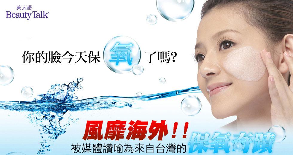 BeautyTalk美人語氧氣面膜膠 風靡海外!被媒體讚喻為來自台灣的保養奇蹟!