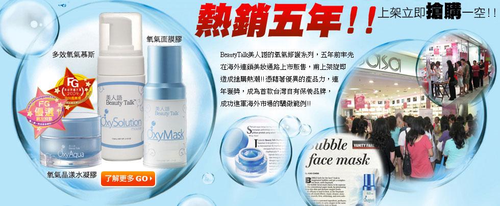 熱銷5年!台灣自有保養品牌,成功進軍海外市場的BeautyTalk美人語氧氣修護系列:氧氣面膜膠,氧氣晶漾水凝膠,多效氧氣慕斯,5年前率先在海外連鎖美妝通路上市販售,一上架即造成搶購熱潮!