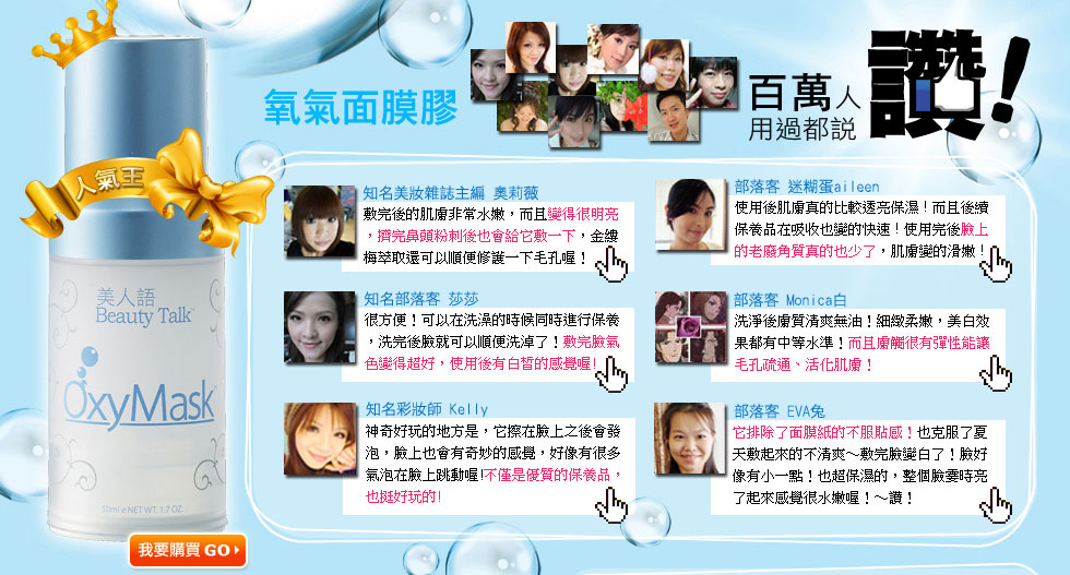 BeautyTalk美人語氧氣面膜膠,知名美容編輯,彩妝師與人氣部落客一致推薦!